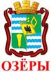 Администрация города Озеры