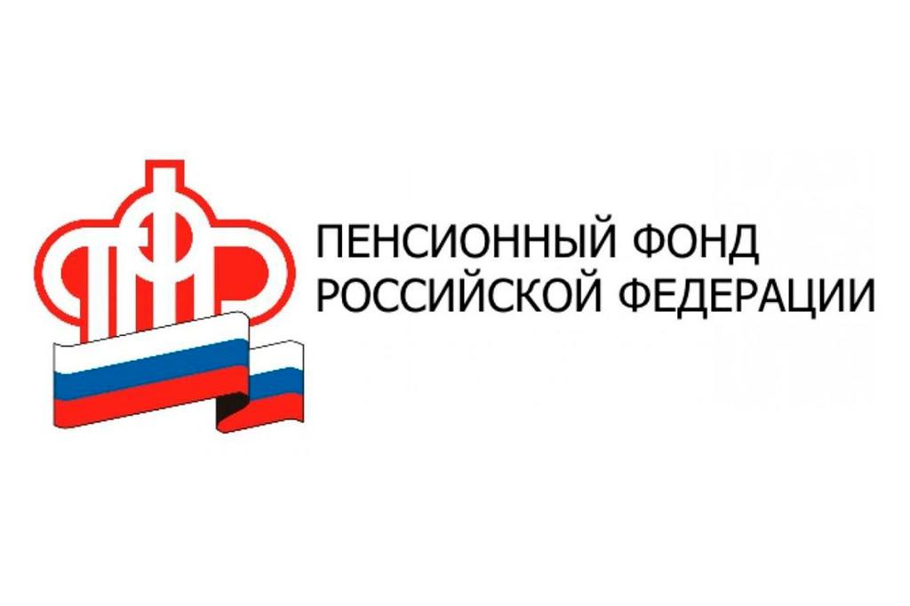 Пенсионного фонда Российской Федерации