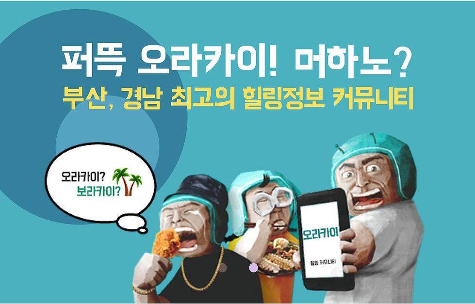 부산유흥 오라카이 바로가기