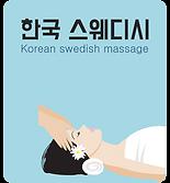 한국인 스웨디시_PNG.png