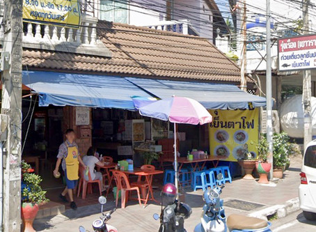 Pattaya Rice Noodle Soup(Ran rung leung tta po shop)_파타야 쌀국수 맛집