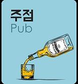 주점 PUB_PNG.png