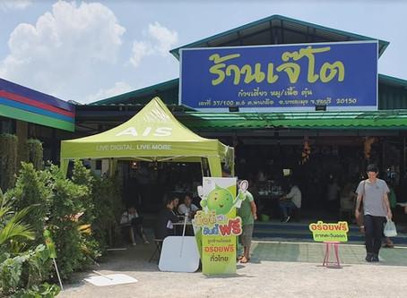 Pattaya's famous noodle soup restaurant 'Jetto'_(파타야 유명 쌀국수 맛집 '제또')