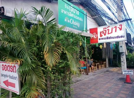 Thai Isan Fat Food Restaurant_(파타야 이산 지방 음식 맛집)