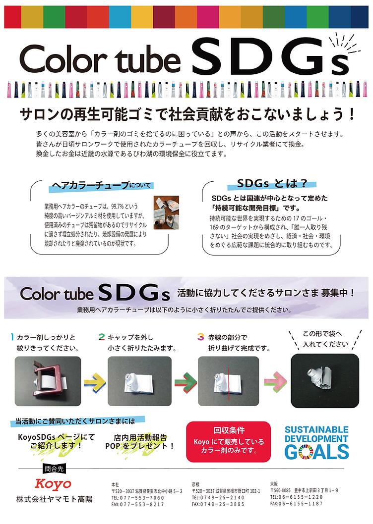 SDGs(1)-01_修正-01.png