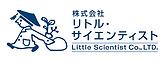logo_リトルサイエンティスト.png