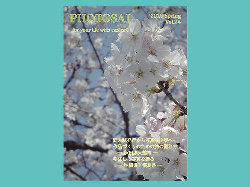 『PHOTOSAI』(ふぉとさい)Vol.24