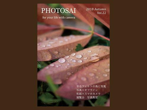 『PHOTOSAI』(ふぉとさい)vol22