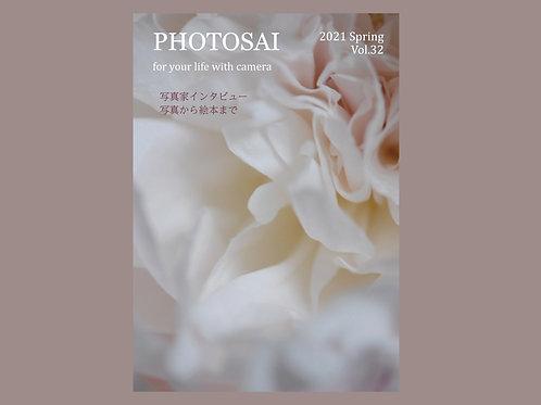 『PHOTOSAI』(ふぉとさい)Vol.32