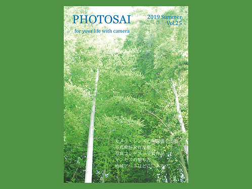 『PHOTOSAI』(ふぉとさい)Vol.25