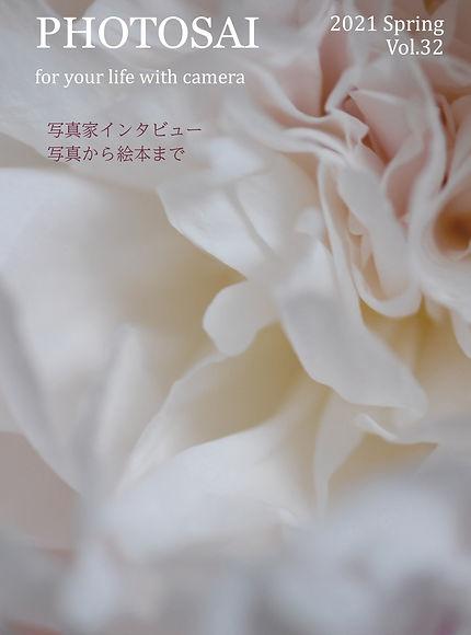 PHOTOSAIvol32_hyoushi.jpg