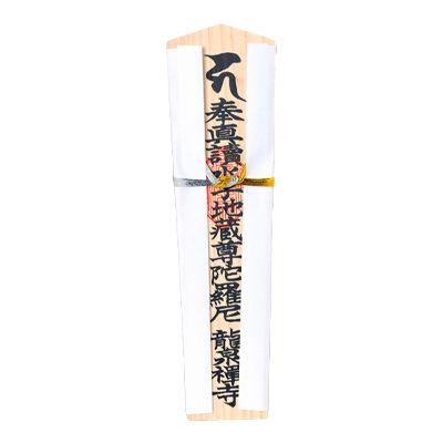 木札供養(きふだくよう)