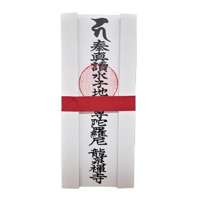 紙札供養(かみふだくよう)