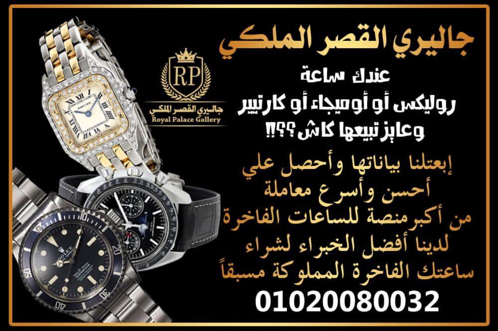بيع ساعات سويسرية ثمينة