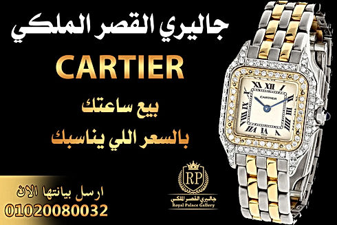 محلات بيع و شراء ساعات كارتير اصلية