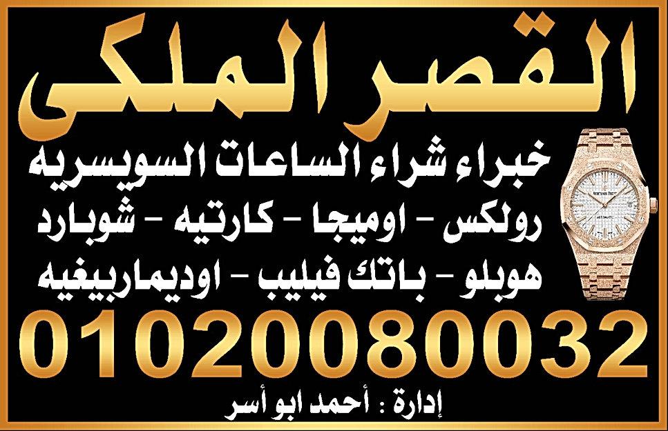 خبراء شراء الساعات السويسرية في مصر