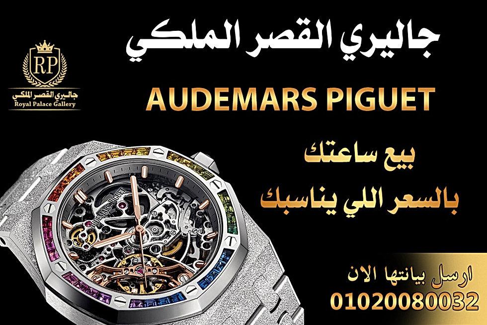 بيع ساعه اوديمار بيغيه Audemars Piguet