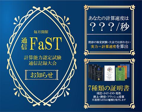 通信FaST告知.png