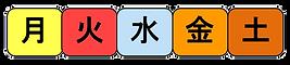柳沢曜日.png