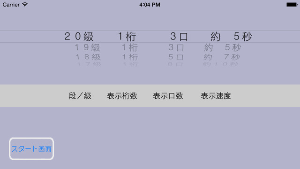 iphoneapp2_2.png