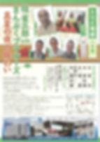MX-2650FN_20190623_143939_0001.jpg