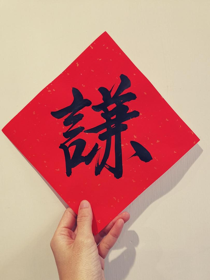 Calligraphy artwork
