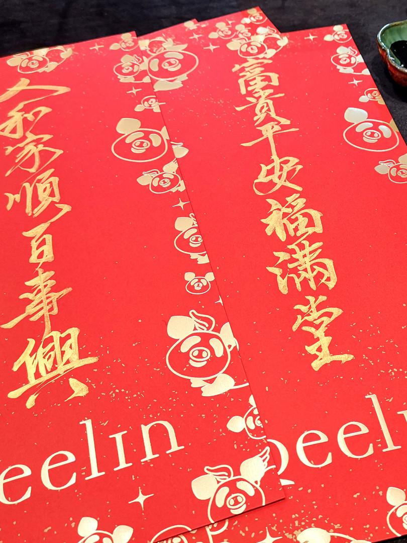 Qeelin Fai Chun Writing