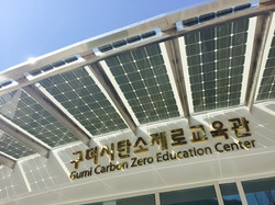 구미시탄소제로교육관