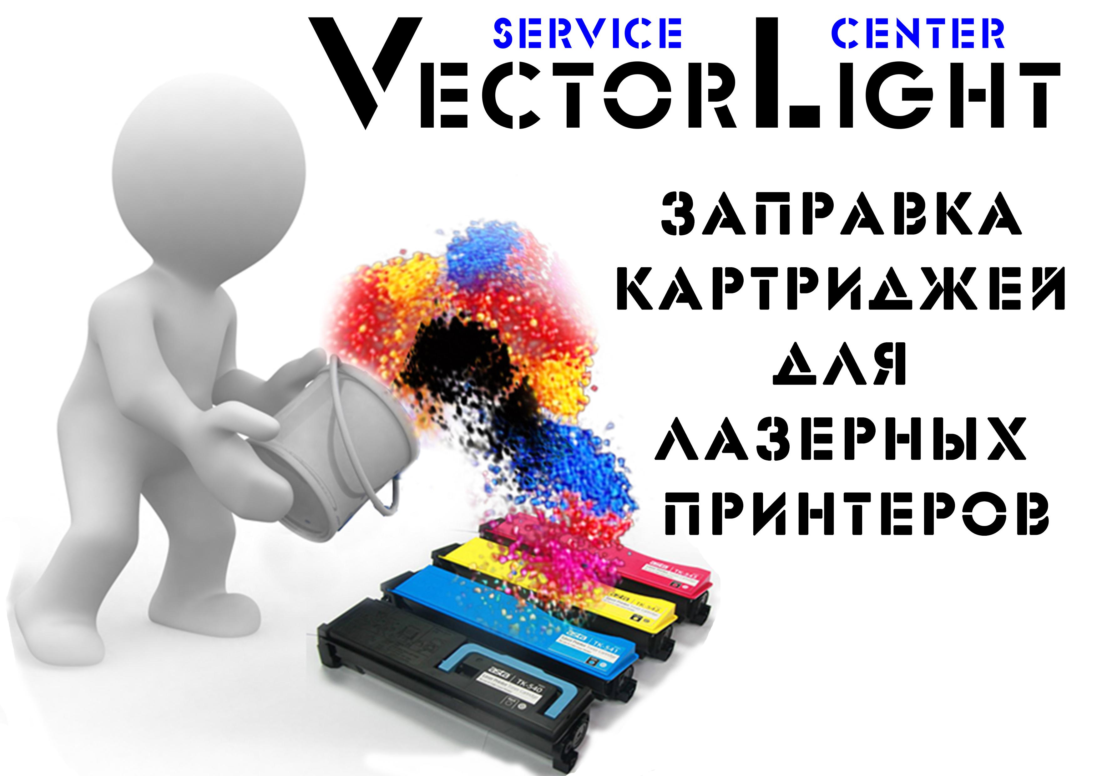 Заправка картриджей Петрозаводск Can