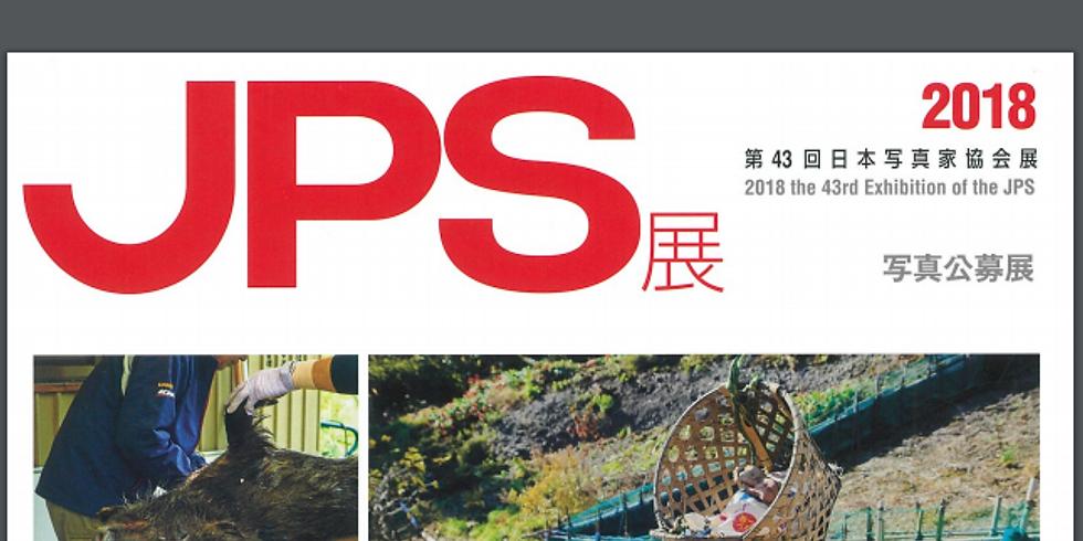 JPS展2018(入選)