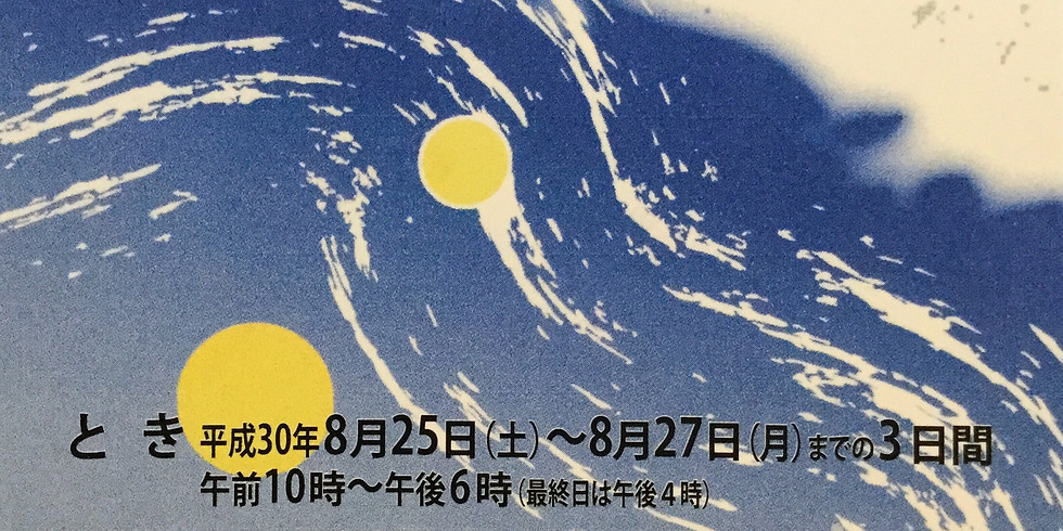 東京新潟県人会第20回作品展