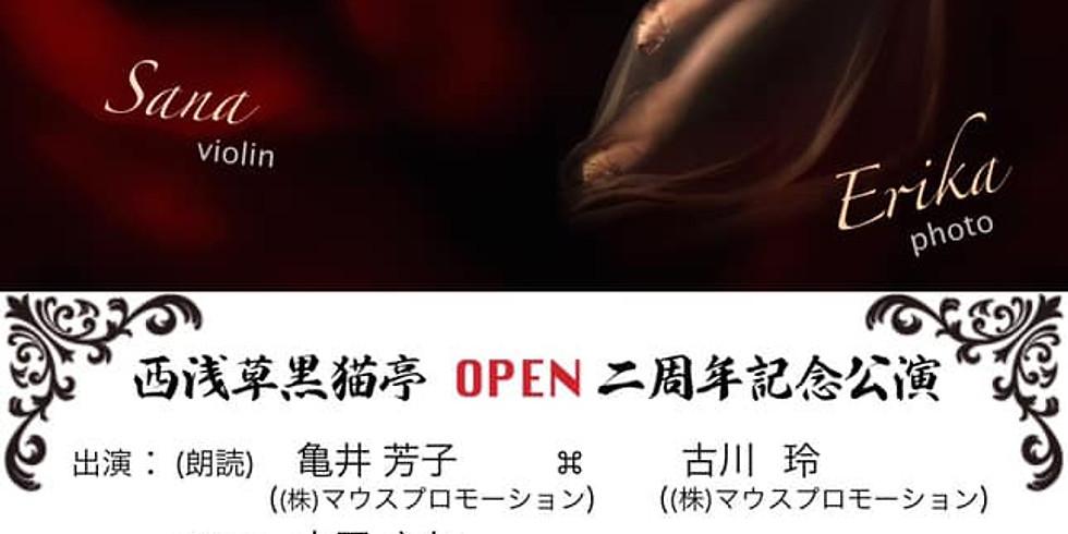 要予約:朗読公演「女怪」