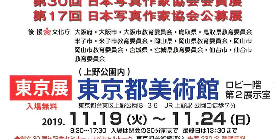 第30回日本写真作家協会展