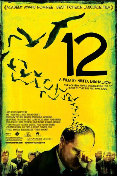 cronica de film 12 (2007)
