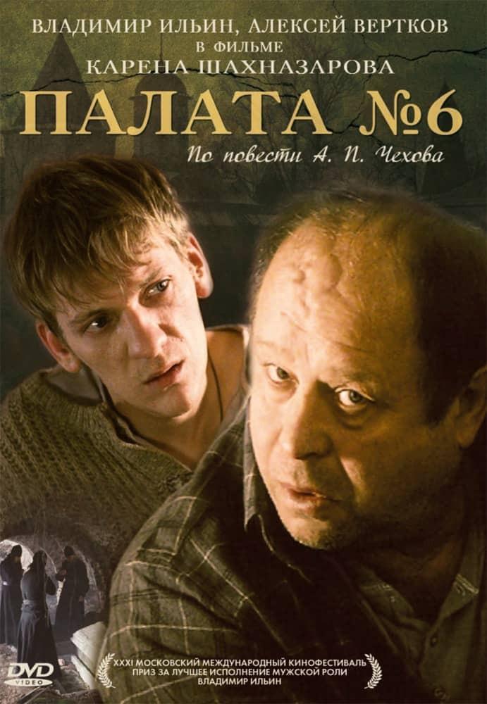 recenzie film Palata no. 6 Gornovskiy Shakhnazarov Cehov