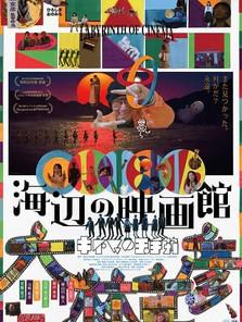Labyrinth of Cinema (Nobuhiko Ôbayashi, 2019)