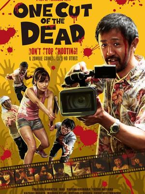 One Cut of The Dead (Shin'ichirô Ueda, 2017)
