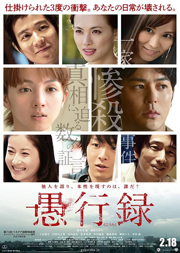 Cronica de film Gukôroku (2016)