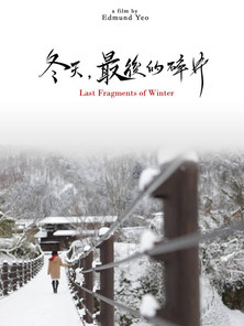 Last Fragments of Winter (Edmund Yeo, 2011)