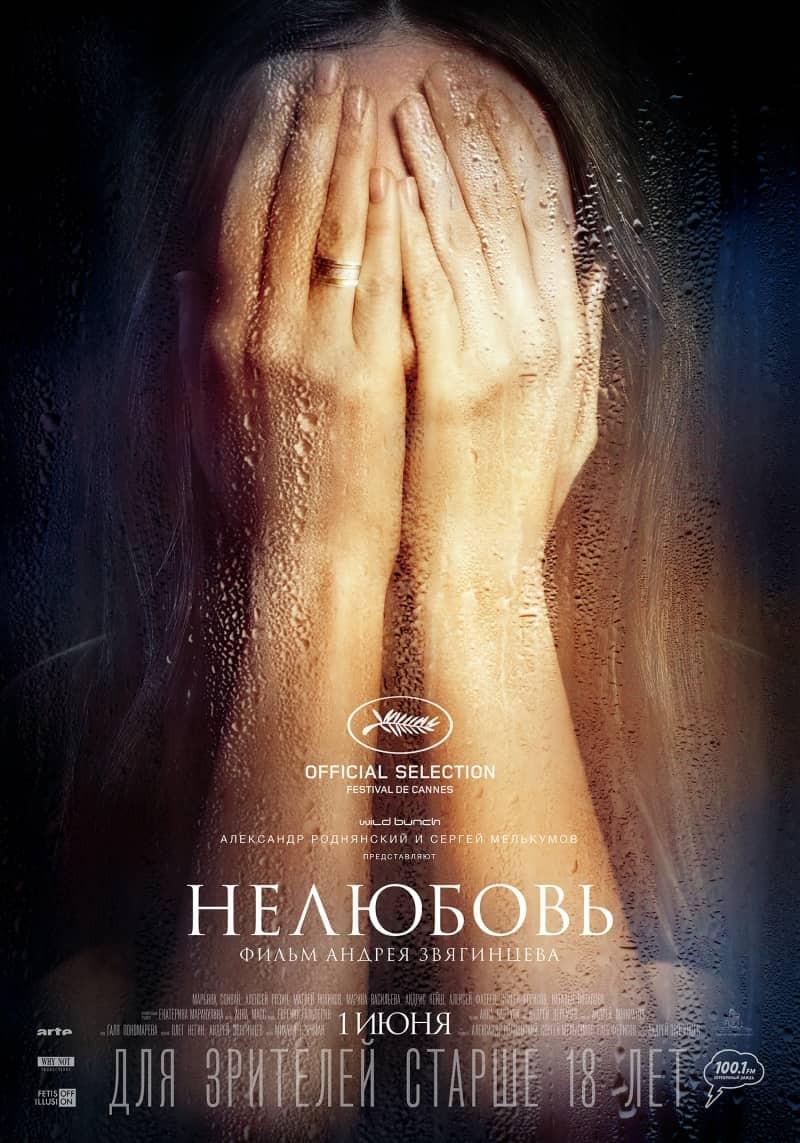 recenzie film Nelyubov, Loveless