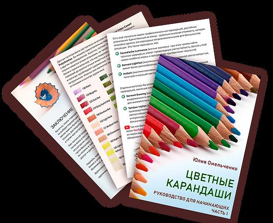 Руководство по цветным карандашам для начинающих художников. Творчество и хобби. Автор Юлия Омельченко.