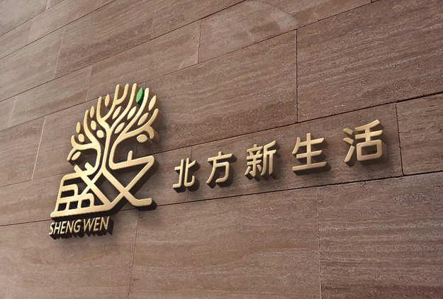 Sheng Wen New Living