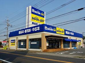 BOOK ON・BOOK OFF 白井冨士店