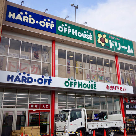 HARD OFF・OFF HOUSE 奈良柏木店
