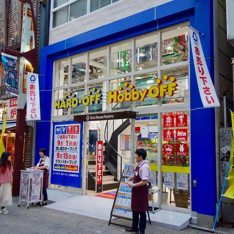 HARD OFF・Hobby OFF 上野御徒町店