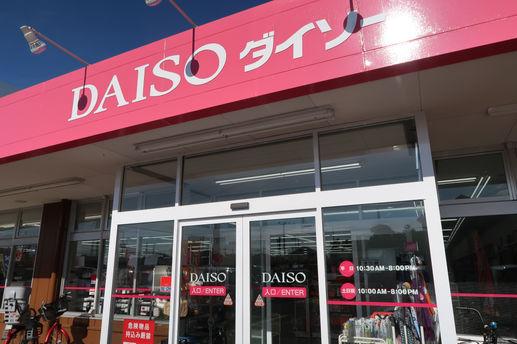 DAISO 桶川店