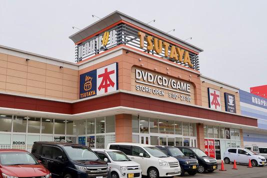 TSUTAYA 室蘭店