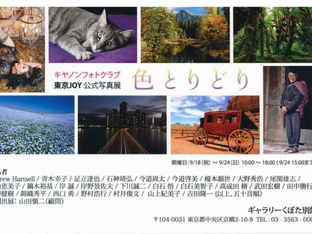 「キヤノンフォトクラブ東京JOY」の写真展