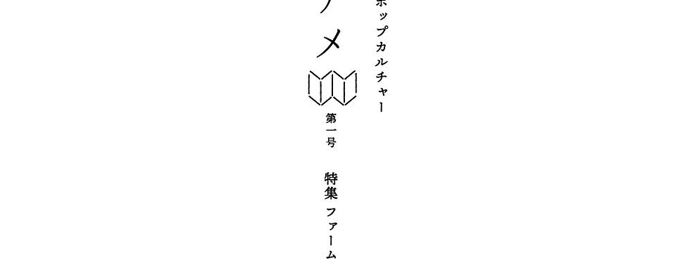 ハレアメ第一号 特集『めぐるドリンクー白バラ牛乳』