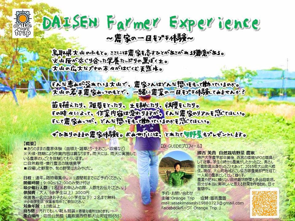 DAISEN Farmer Experience